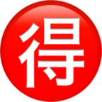 Circled Ideograph Advantage