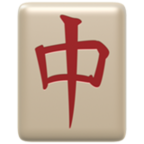 Mahjong Tile Red Dragon