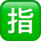 Squared Cjk Unified Ideograph-6307