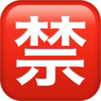 Squared Cjk Unified Ideograph-7981